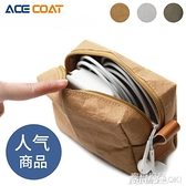 ACECOAT數碼配件收納包數據線耳機雜物包行動硬盤保護套「麥創優品」