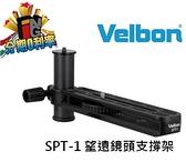 Velbon 美而棒 SPT-1 望遠鏡頭支撐架 公司貨