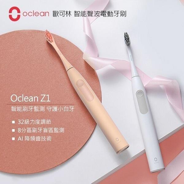 【南紡購物中心】《Oclean歐可林》Z1 雅緻版 APP智能音波電動牙刷 (白色)