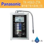 國際牌 Panasonic 鹼性離子整水器-櫥上型 TK-HS63-ZTA 廚上型 電解水機 HS63《贈三道前置濾芯 》