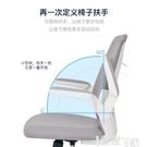 學習椅 人體工學椅子電腦椅家用書房轉椅學生學習書桌椅辦公寫字升降座椅 LX 智慧 618狂歡