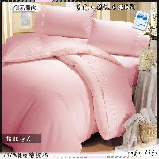 高級美國棉˙【薄床包】5*6.2尺(雙人)素色混搭魅力˙新主張『粉紅佳人』/MIT【御元居家】