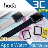 贈小清潔組 HODA Apple Watch 38mm / 42mm 3D全曲面滿版 9H鋼化玻璃保護貼 疏水疏油 防刮