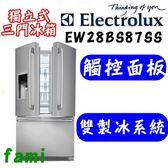 【fami】櫻花 ELECTROLUX 獨立式三門冰箱 EW28BS87SS