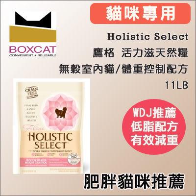★國際貓家★Holistic Select 活力滋天然糧 - 無穀室內貓/體重控制配方(肥胖貓咪推薦)11.5LB(5.22KG)