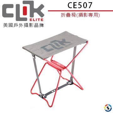 ★百諾展示中心★CLIK ELITE   CE507 美國戶外攝影品牌  ClikSit折疊椅(攝影專用)