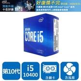 INTEL 盒裝Core i5-10400