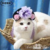 可愛寵物貓貓狗狗嬛嬛妃子帽格格帽後宮佳麗宮庭變裝帽子頭飾 WD一米陽光