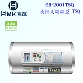 【PK廚浴生活館】 高雄 HMK鴻茂 EH-2001TSQ 74L 橫掛式調溫線控型 電熱水器 EH-2001 實體店面