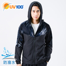UV100 防曬 抗UV-防潑水金屬拼接外套-男