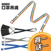 防疫 口罩掛帶 口罩掛繩 口罩固定帶 口罩繩 口罩鍊 口罩防掉繩 繫繩 項鍊 醫用口罩