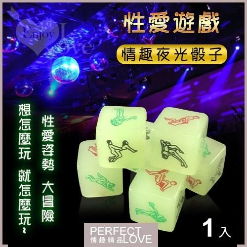 情趣用品 買送潤滑液 性愛遊戲 性愛姿勢體位動作發光夜光骰子-2×2×2cm