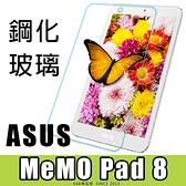 E68精品館 鋼化玻璃保護貼 華碩 ASUS MeMO PAD8 平板螢幕保護膜 玻璃貼 防刮鋼膜保貼 ME181CX