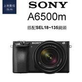 現貨 SONY A6500M  a6500 m  旅遊鏡組 《台南-上新》搭配18-135 鏡頭 單眼 微單眼 公司貨