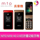 MTO M39 4G 2.8吋折疊功能手機/長輩機