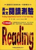 (二手書)高一英文閱讀測驗