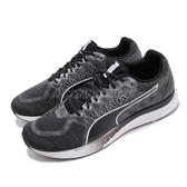 Puma 慢跑鞋 Speed Sutamina 黑 白 舒適大底 黑白 男鞋 運動鞋【PUMP306】 19251301