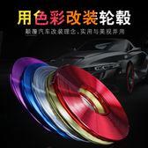 汽車防撞條電鍍輪轂貼汽車輪轂改裝飾車輪貼保護圈防撞條輪胎輪圈輪轂裝飾條 曼莎時尚