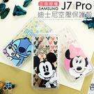[專區兩件七折] 迪士尼 三星 J7 Pro J730 空壓殼 手機殼 史迪奇 米妮 米奇 彩繪 防摔 氣墊 保護套