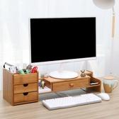 熒幕架 電腦顯示器增高架子底座辦公室桌面收納盒辦公用品置物架屏幕托架【快速出貨八折搶購】