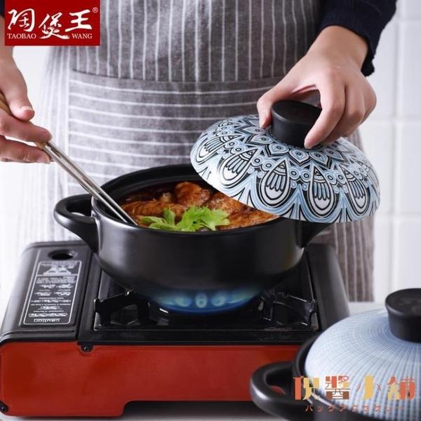 砂鍋燉鍋家用燃氣明火陶瓷煲湯鍋湯鍋耐高溫瓦罐湯煲【倪醬小舖】