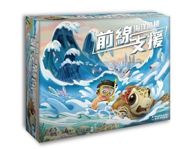 『高雄龐奇桌遊』海洋危機 前線支援 繁體中文版 正版桌上遊戲專賣店