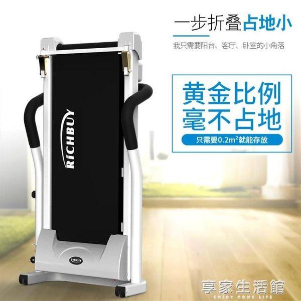 【免安裝】百派智慧跑步機家用電動款小型健身迷你折疊超靜音-享家生活館 YTL