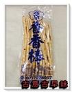 古意古早味 香香棒(130g/包) 懷舊零食 復古零嘴 白魚片 白魚條 魚片 香魚片