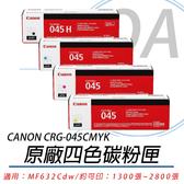 【高士資訊】Canon 佳能 CRG-045H BK 045 CMY 原廠 四色 碳粉匣 1黑3彩 CMYK CRG045 045H