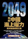 (二手書)2049年的中國海上權力:海洋強國崛起之路