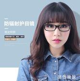 看手機玩電腦保護眼睛的平面鏡防輻射抗藍光護目眼鏡男女款無度數 qf3289【黑色妹妹】