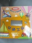【書寶二手書T9/少年童書_NEX】交通工具_上人文化編輯部,  賴雅靜