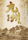 九州縹緲錄(八)【城邦讀書花園】