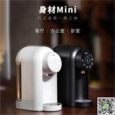 飲水機 即熱飲水機 家用直飲加熱迷你微小型一體凈水器 igo阿薩布魯