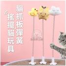 【單支】貓抓板彈簧搖擺玩具 可插貓抓板 貓抓板搖擺樂玩具 貓玩具 逗貓玩具 貓爪板插件