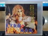 挖寶二手片-0S04-019-正版VCD-布袋戲【天宇獸圖之風火城 第1-10集 10碟】-(直購價)