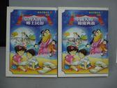 【書寶二手書T5/少年童書_YJJ】台灣人的鄉土風俗_中國人的節慶典故_共2本合售