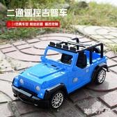 車模型兒童仿真二通遙控汽車 1:24無線電動遙控車玩具 QQ28298『MG大尺碼』