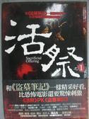 【書寶二手書T9/一般小說_KMQ】活祭之1-滅屍行動_通吃小墨墨
