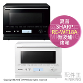 日本代購 空運 2019新款 SHARP 夏普 RE-WF18A 微波爐 烤箱 微波烤箱 18L 濕度偵測 解凍