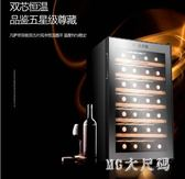 220V 紅酒柜家用小型迷你恒溫酒柜電子冷藏酒柜 QQ9725『MG大尺碼』