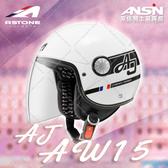[安信騎士] 法國 ASTONE AJ 228 AW15 白黑 半罩 安全帽 復古 小帽體