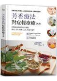 芳香療法,對症輕療癒全書