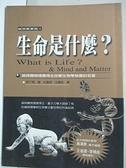 【書寶二手書T4/勵志_IL6】生命是什麼?_薛丁格