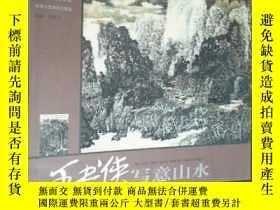 二手書博民逛書店罕見王書俠寫意山水——中國當代著名畫家個案研究Y17851 賈德
