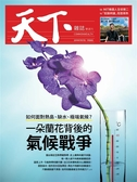 天下雜誌 0717/2019 第677期:熱島蘭花