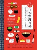 實用日本料理百科:圖解和食精髓,囊括日式料理文化、食材、工具、 器皿、醬汁、烹飪..
