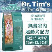 *KING WANG*Dr. Tim's提姆博士《無穀室內運動犬配方》5磅/2.3公斤 狗糧/狗飼料 中小型犬適用