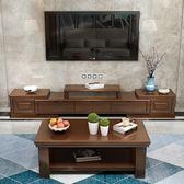 實木電視櫃茶几組合現代簡約新中式可伸縮地櫃經濟型客廳家具WY