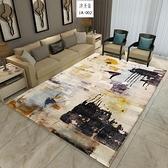 現代簡約藝術抽象水墨客廳地毯茶幾臥室滿鋪地毯北歐式長方形 【Ifashion·全店免運】